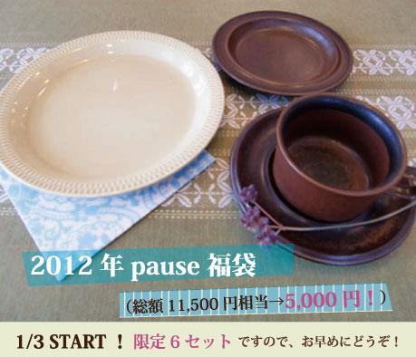 web-2012-fuku.jpg
